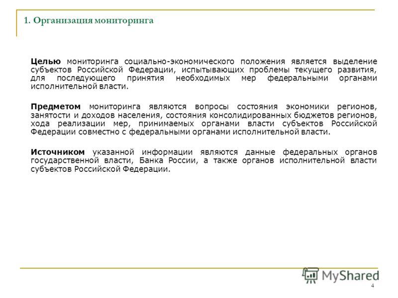 4 1. Организация мониторинга Целью мониторинга социально-экономического положения является выделение субъектов Российской Федерации, испытывающих проблемы текущего развития, для последующего принятия необходимых мер федеральными органами исполнительн