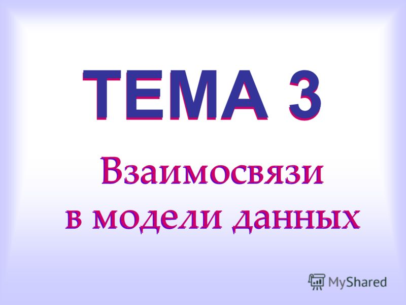 ТЕМА 3 Взаимосвязи в модели данных