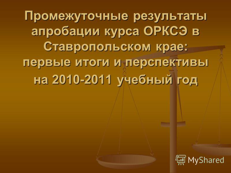 Промежуточные результаты апробации курса ОРКСЭ в Ставропольском крае: первые итоги и перспективы на 2010-2011 учебный год