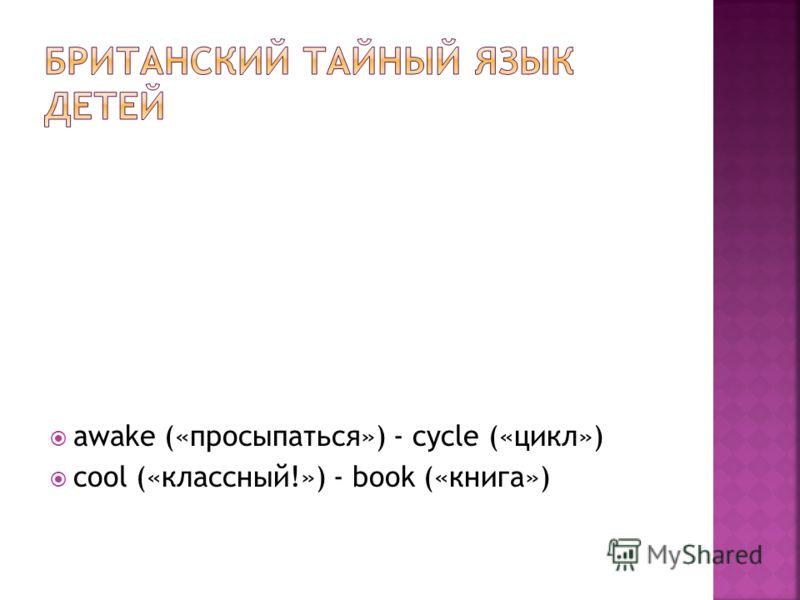 awake («просыпаться») - cycle («цикл») cool («классный!») - book («книга»)