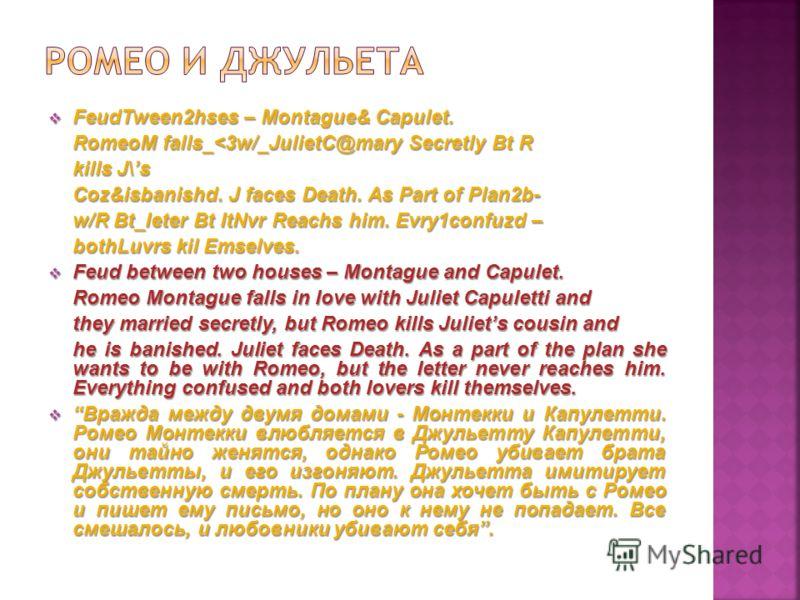 FeudTween2hses – Montague& Capulet. FeudTween2hses – Montague& Capulet. RomeoM falls_