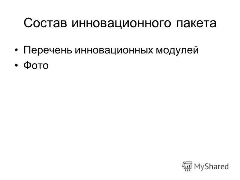 Состав инновационного пакета Перечень инновационных модулей Фото