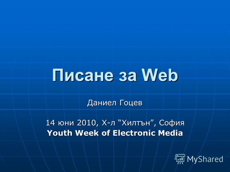Писане за Web Даниел Гоцев 14 юни 2010, Х-л Хилтън, София Youth Week of Electronic Media