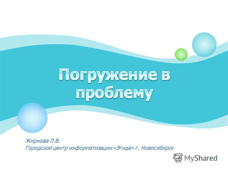 Жирнова Л.В. Городской центр информатизации «Эгида» г. Новосибирск