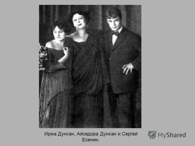 Ирма Дункан, Айседора Дункан и Сергей Есенин.