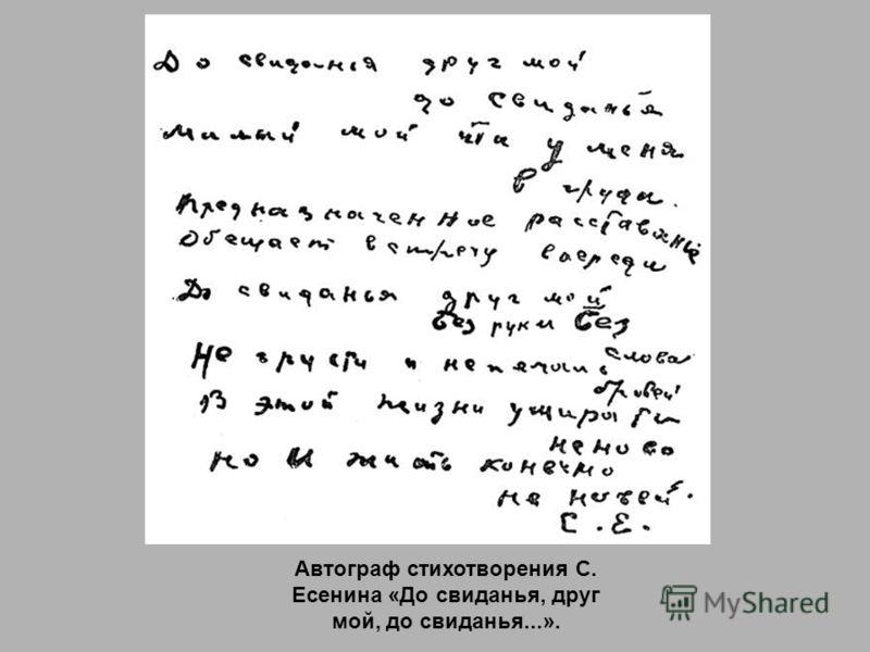 Автограф стихотворения С. Есенина «До свиданья, друг мой, до свиданья...».