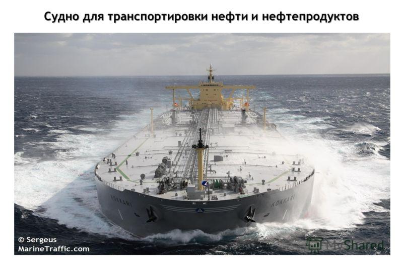 Судно для транспортировки нефти и нефтепродуктов