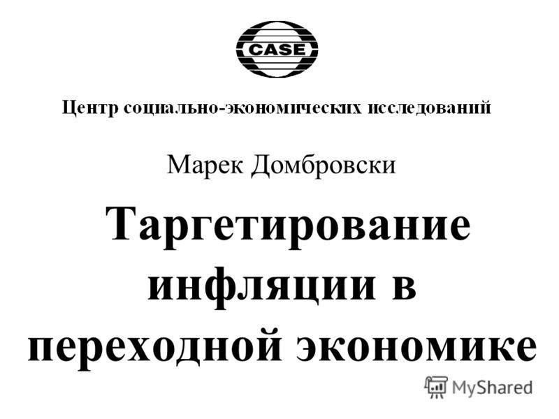 Марек Домбровски Таргетирование инфляции в переходной экономике
