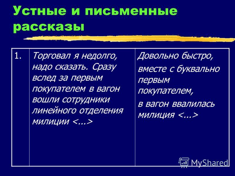 Модус, жанр, регистр Два образца дискурса, связанные с письмом правительства Москвы, различаются не только модусом, но и жанром и регистром Выбор языковых средств зависит от всех трех факторов Некоторые из этих факторов вызывают сходные языковые выбо