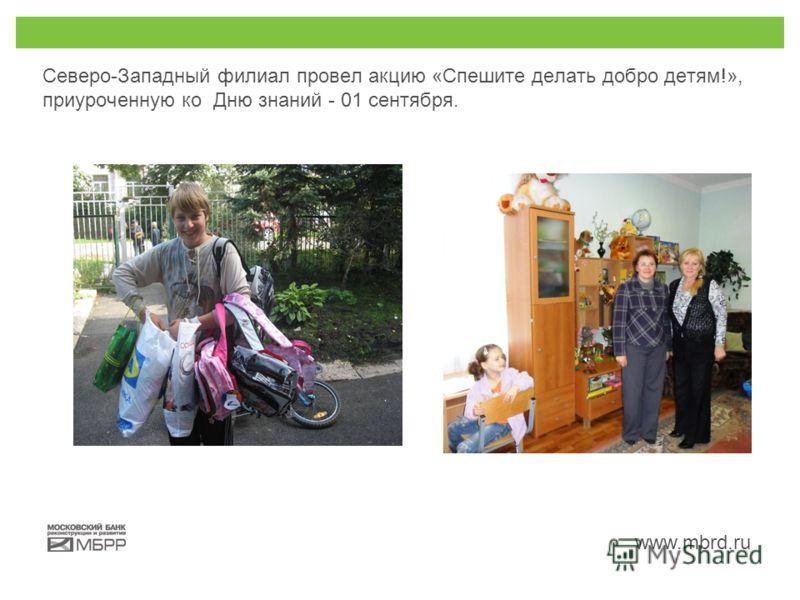 www.mbrd.ru Северо-Западный филиал провел акцию «Спешите делать добро детям!», приуроченную ко Дню знаний - 01 сентября.