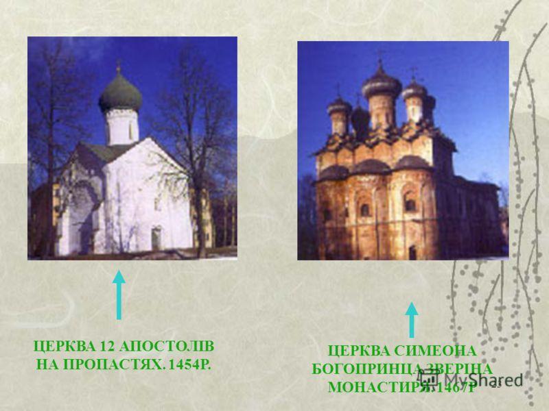 23 церква 12 апостолів на пропастях 1454р