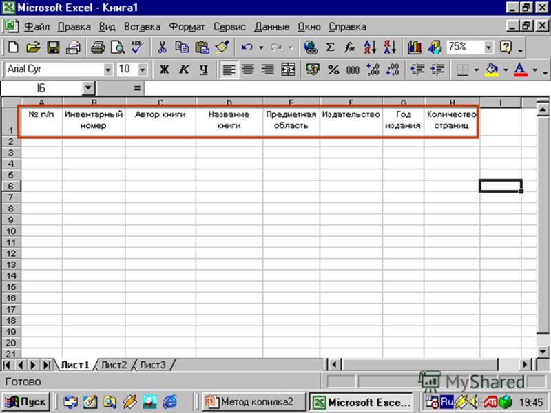 Представим, что мы работаем в библиотеке. Используя возможности Microsoft Excel, занесем информацию о книгах в ячейки. В столбец А запишем порядковый номер книги, в столбец В- инвентарный номер, в столбец С- фамилию и инициалы автора, в колонку D- на