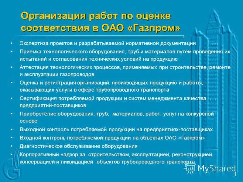 Арабей Андрей Борисович Организация работ по оценке соответствия в ОАО «Газпром» ОАО «Газпром» Департамент стратегического развития