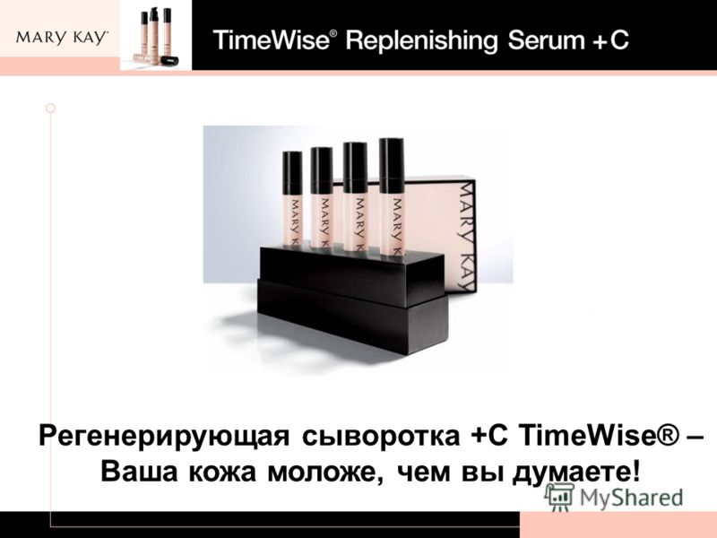 Регенерирующая сыворотка +С TimeWise® – Ваша кожа моложе, чем вы думаете!