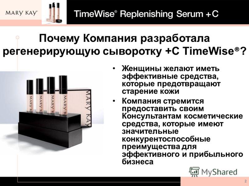 Почему Компания разработала регенерирующую сыворотку +С TimeWise ® ? Женщины желают иметь эффективные средства, которые предотвращают старение кожи Компания стремится предоставить своим Консультантам косметические средства, которые имеют значительные