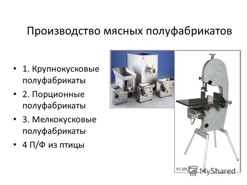 Производство мясных полуфабрикатов 1. Крупнокусковые полуфабрикаты 2. Порционные полуфабрикаты 3. Мелкокусковые полуфабрикаты 4 П/Ф из птицы