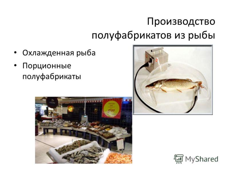 Производство полуфабрикатов из рыбы Охлажденная рыба Порционные полуфабрикаты