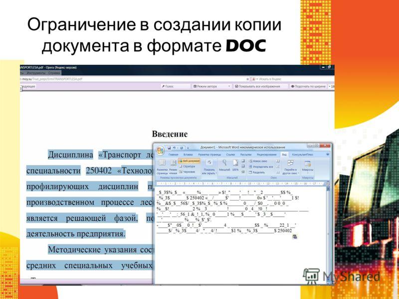 Ограничение в создании копии документа в формате DOC