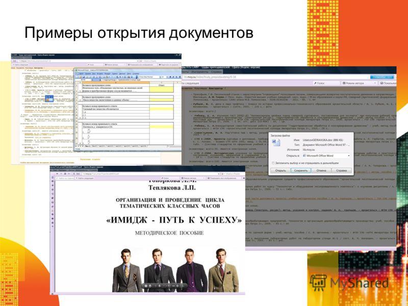 Примеры открытия документов