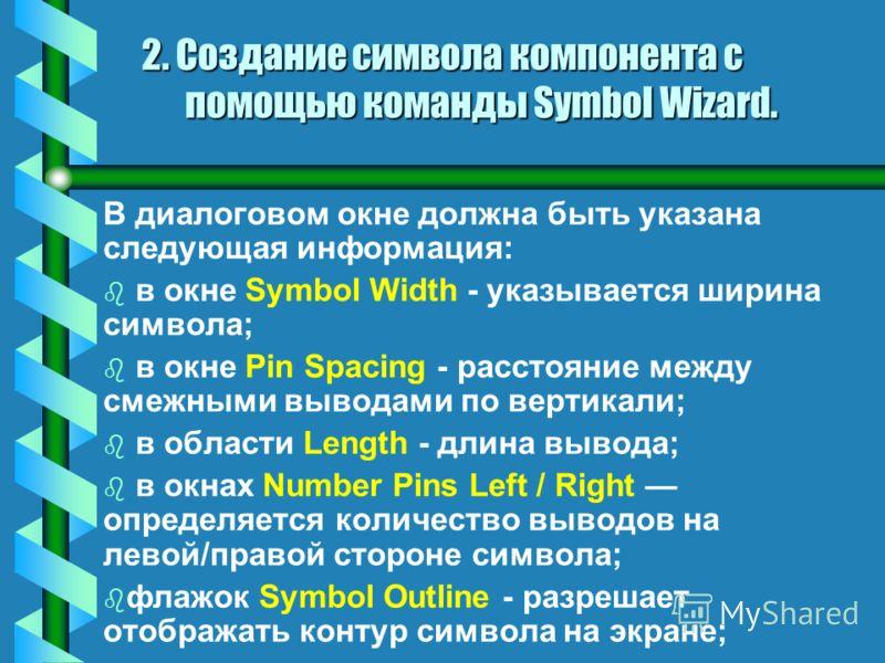 2. Создание символа компонента с помощью команды Symbol Wizard. bbСbbСимвол компонента можно создать при помощи мастера (команда Symbol Wizard).