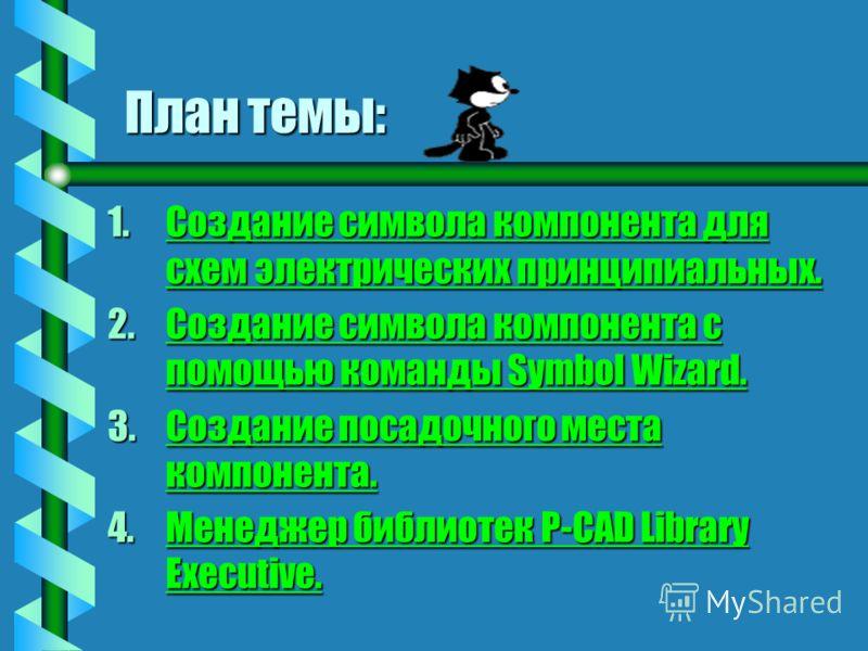 Создание базы данных компонентов и менеджер библиотек проекта. P-CAD. Тема 2.
