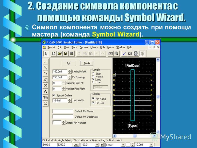 Для создания символа компонента необходимо проделать следующие операции: bbНbbНастроить конфигурацию графического редактора (раздел меню Options). bbНbbНарисовать контур графического изображения символа компонента. bbСbbСоздать выводы символа. bbВbbВ