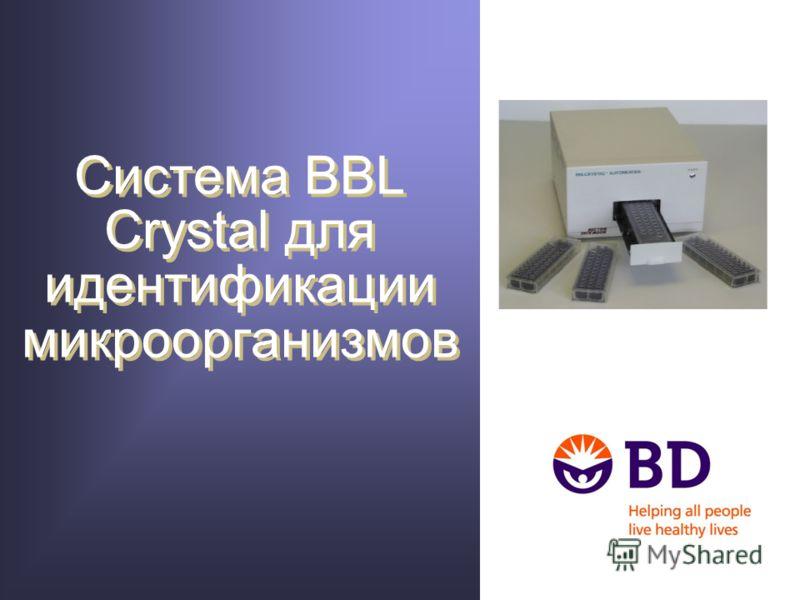 Система BBL Crystal для идентификации микроорганизмов