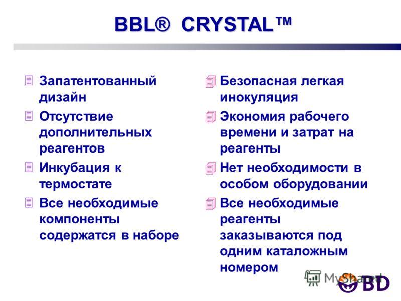 BBL® CRYSTAL 3Запатентованный дизайн 3Отсутствие дополнительных реагентов 3Инкубация к термостате 3Все необходимые компоненты содержатся в наборе 4Безопасная легкая инокуляция 4Экономия рабочего времени и затрат на реагенты 4Нет необходимости в особо
