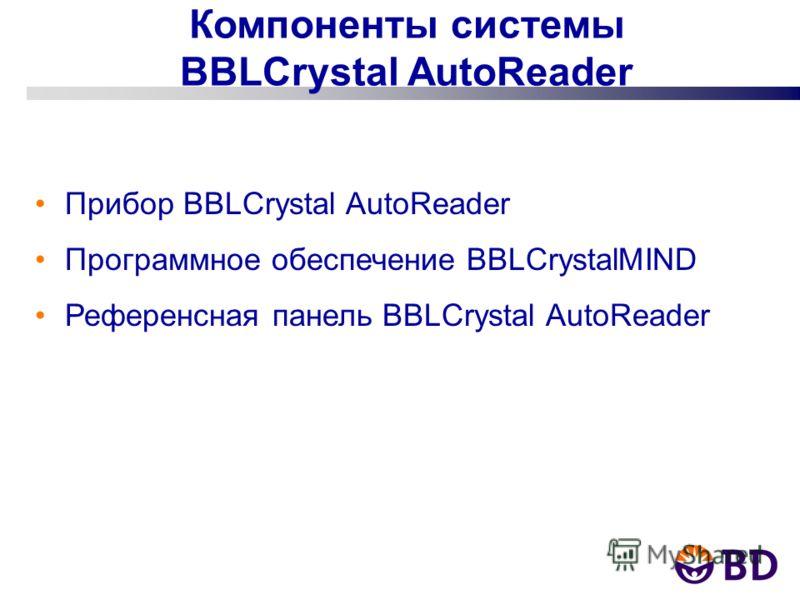 Компоненты системы BBLCrystal AutoReader Прибор BBLCrystal AutoReader Программное обеспечение BBLCrystalMIND Референсная панель BBLCrystal AutoReader