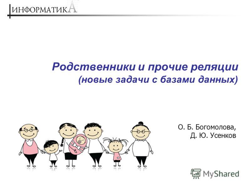 Родственники и прочие реляции (новые задачи с базами данных) О. Б. Богомолова, Д. Ю. Усенков