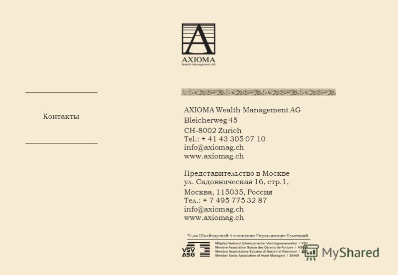 AXIOMA Wealth Management AG Bleicherweg 45 CH-8002 Zurich Tel.: + 41 43 305 07 10 info@axiomag.ch www.axiomag.ch Представительство в Москве ул. Садовническая 16, стр.1, Москва, 115035, Россия Тел.: + 7 495 775 32 87 info@axiomag.ch www.axiomag.ch Чле