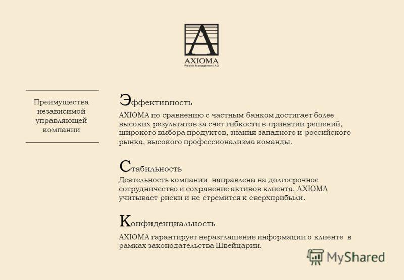 Э ффективность AXIOMA по сравнению с частным банком достигает более высоких результатов за счет гибкости в принятии решений, широкого выбора продуктов, знания западного и российского рынка, высокого профессионализма команды. С табильность Деятельност