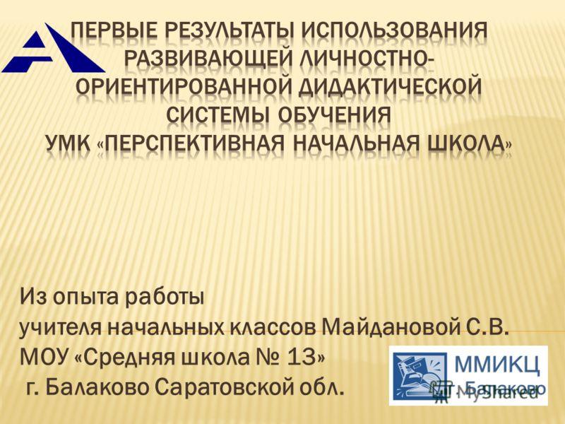 Из опыта работы учителя начальных классов Майдановой С.В. МОУ «Средняя школа 13» г. Балаково Саратовской обл.