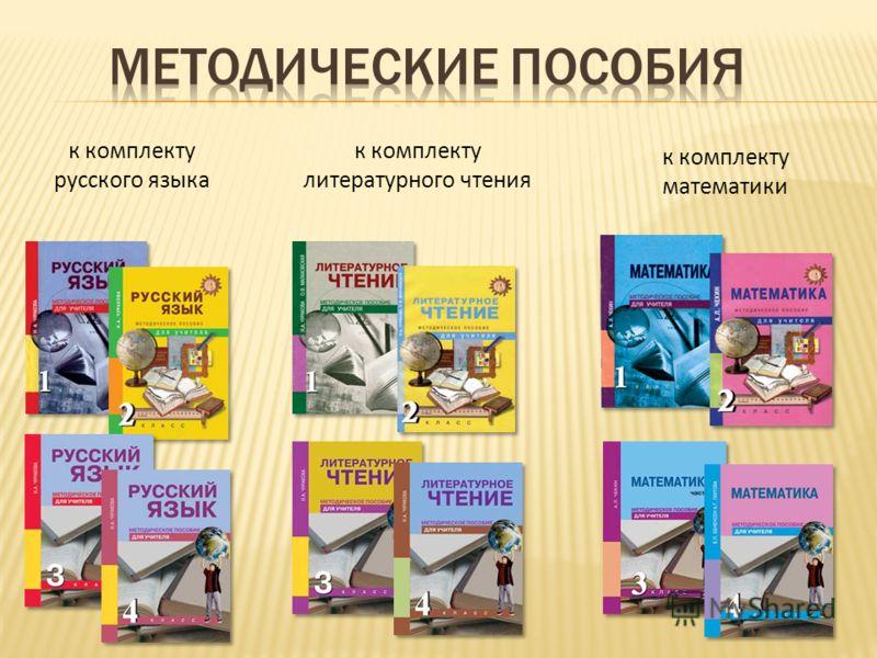 к комплекту русского языка к комплекту литературного чтения к комплекту математики
