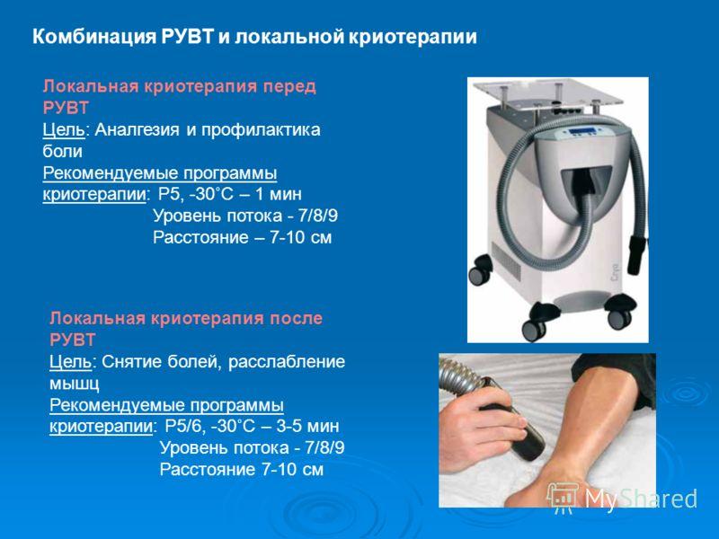 Комбинация РУВТ и локальной криотерапии Локальная криотерапия перед РУВТ Цель: Аналгезия и профилактика боли Рекомендуемые программы криотерапии: Р5, -30˚С – 1 мин Уровень потока - 7/8/9 Расстояние – 7-10 см Локальная криотерапия после РУВТ Цель: Сня