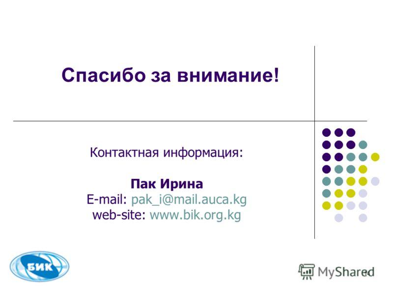14 Контактная информация: Пак Ирина E-mail: pak_i@mail.auca.kg web-site: www.bik.org.kg Спасибо за внимание!