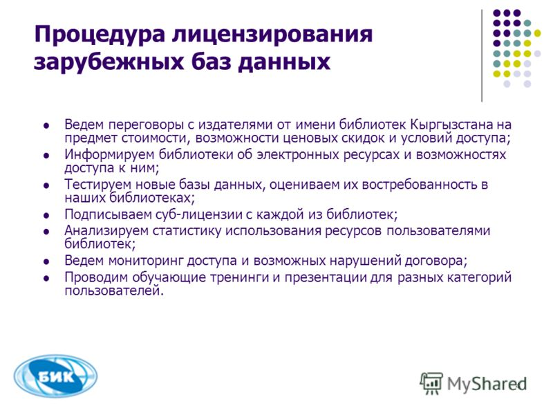 4 Процедура лицензирования зарубежных баз данных Ведем переговоры с издателями от имени библиотек Кыргызстана на предмет стоимости, возможности ценовых скидок и условий доступа; Информируем библиотеки об электронных ресурсах и возможностях доступа к
