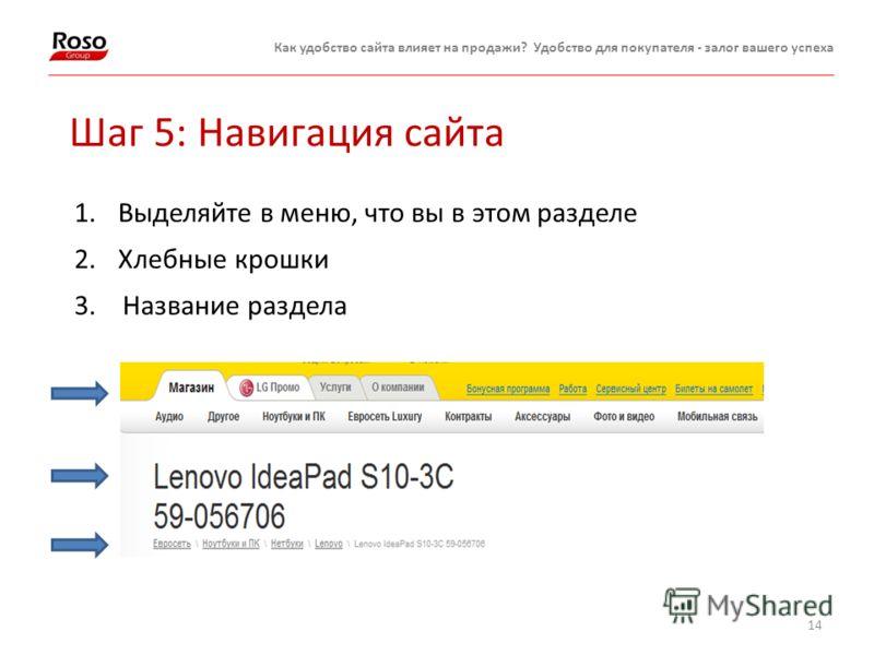 14 Как удобство сайта влияет на продажи? Удобство для покупателя - залог вашего успеха Шаг 5: Навигация сайта 1.Выделяйте в меню, что вы в этом разделе 2.Хлебные крошки 3. Название раздела