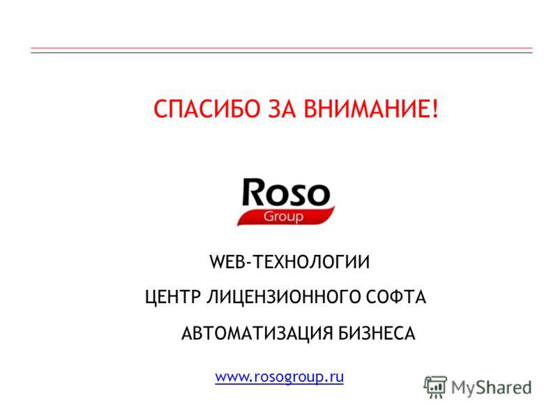 www.rosogroup.ru WEB-ТЕХНОЛОГИИ ЦЕНТР ЛИЦЕНЗИОННОГО СОФТА АВТОМАТИЗАЦИЯ БИЗНЕСА СПАСИБО ЗА ВНИМАНИЕ!