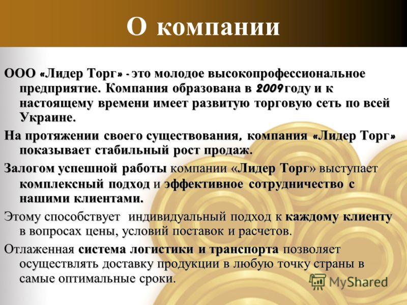 О компании ООО « Лидер Торг » - это молодое высокопрофессиональное предприятие. Компания образована в 2009 году и к настоящему времени имеет развитую торговую сеть по всей Украине. На протяжении своего существования, компания « Лидер Торг » показывае