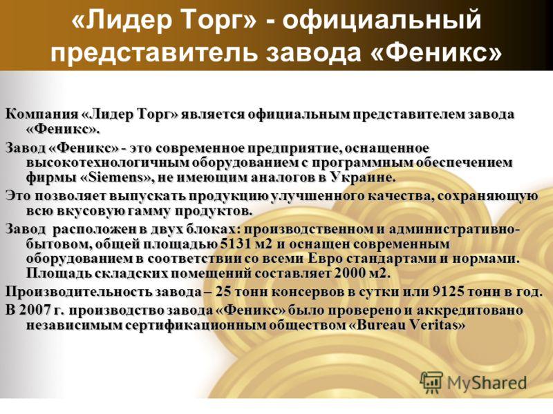 Компания « Лидер Торг » является официальным представителем завода «Феникс». Завод «Феникс» - это современное предприятие, оснащенное высокотехнологичным оборудованием с программным обеспечением фирмы «Siemens», не имеющим аналогов в Украине. Это поз