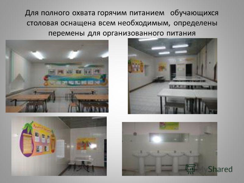 Для полного охвата горячим питанием обучающихся столовая оснащена всем необходимым, определены перемены для организованного питания