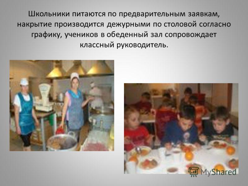 Школьники питаются по предварительным заявкам, накрытие производится дежурными по столовой согласно графику, учеников в обеденный зал сопровождает классный руководитель.