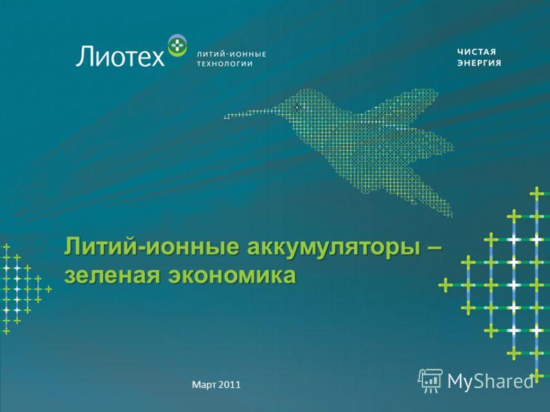 Литий-ионные аккумуляторы – зеленая экономика Март 2011