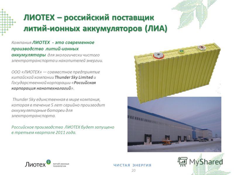 Компания ЛИОТЕХ - это современное производство литий-ионных аккумуляторы для экологически чистого электротранспорта и накопителей энергии. ООО «ЛИОТЕХ» совместное предприятие китайской компании Thunder Sky Limited и Государственной корпорации «Россий