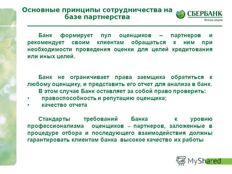 3 Банк формирует пул оценщиков – партнеров и рекомендует своим клиентам обращаться к ним при необходимости проведения оценки для целей кредитования или иных целей. Банк не ограничивает права заемщика обратиться к любому оценщику, и представить его от
