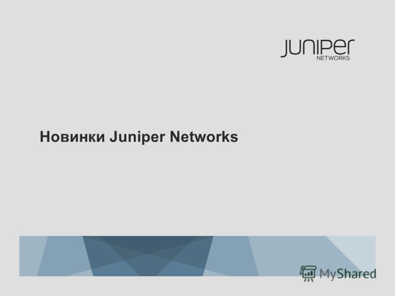 Новинки Juniper Networks