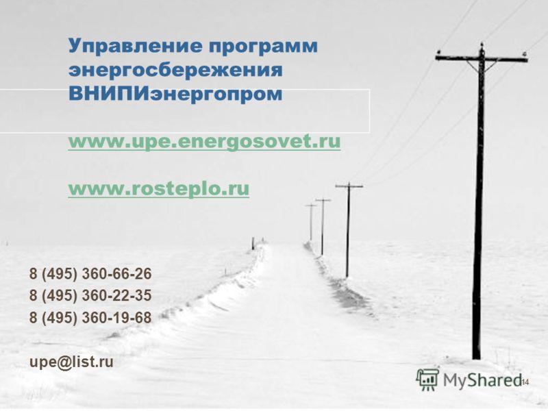 14 Управление программ энергосбережения ВНИПИэнергопром www.upe.energosovet.ru www.rosteplo.ru www.upe.energosovet.ru www.rosteplo.ru 8 (495) 360-66-26 8 (495) 360-22-35 8 (495) 360-19-68 upe@list.ru