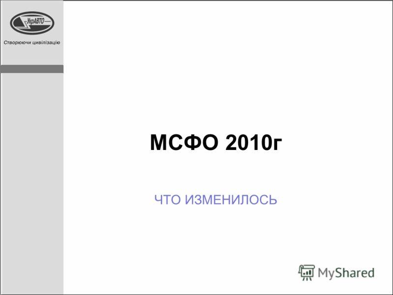 ЧТО ИЗМЕНИЛОСЬ МСФО 2010г