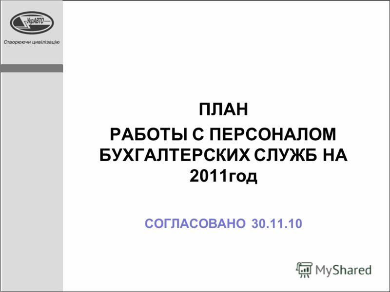 СОГЛАСОВАНО 30.11.10 ПЛАН РАБОТЫ С ПЕРСОНАЛОМ БУХГАЛТЕРСКИХ СЛУЖБ НА 2011год